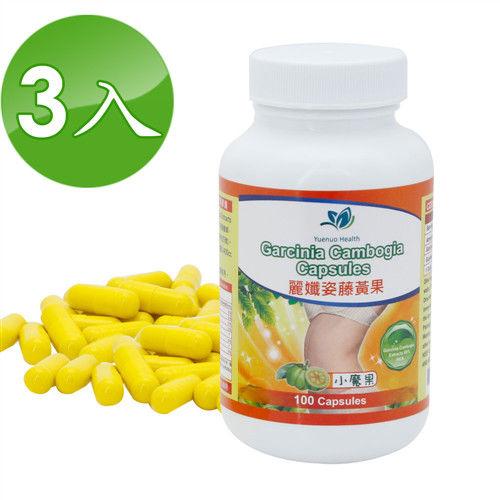 【約諾】麗孅姿藤黃果膠囊(100顆/瓶)3入組