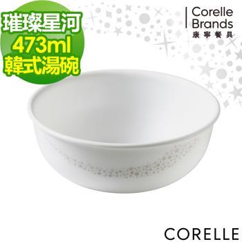 【美國康寧CORELLE】璀璨星河473ml韓式湯碗