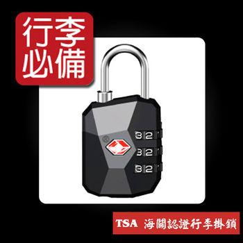 美國TSA海關認證行李箱掛鎖(黑)