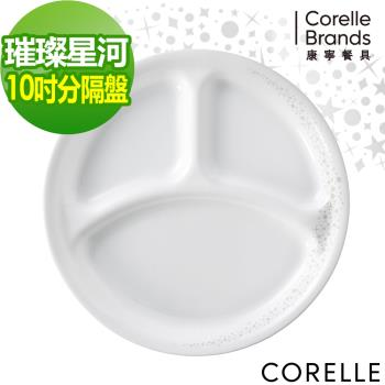 【美國康寧CORELLE】璀璨星河10吋分隔盤