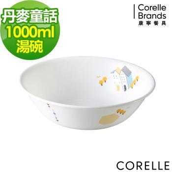 【美國康寧CORELLE】丹麥童話1000ml湯碗