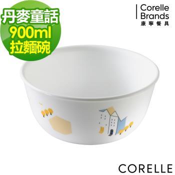 【美國康寧CORELLE】丹麥童話900ml拉麵碗