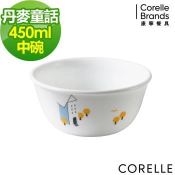 【美國康寧CORELLE】丹麥童話450ml中式碗