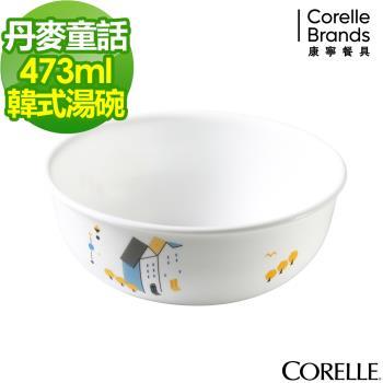 【美國康寧CORELLE】丹麥童話473ml韓式湯碗