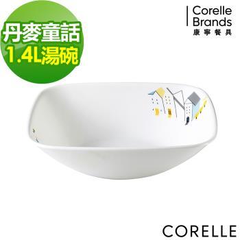 【美國康寧CORELLE】丹麥童話方型1.4L湯碗