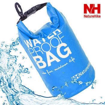 Naturehike 戶外超輕防水袋 防水包2L(天空藍)
