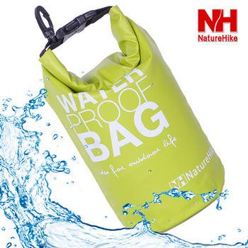 Naturehike 戶外超輕防水袋 防水包2L(活力綠)
