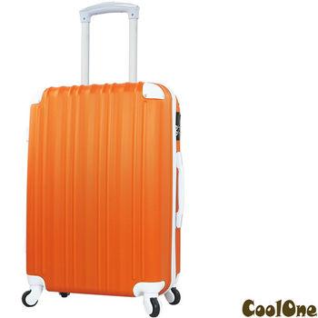 CoolOne 單身貴族直條紋24吋旅行箱(橙色)