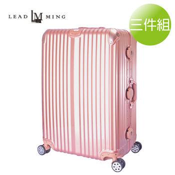 LEADMING- 登峰造極20+24+29吋三件組輕彩框旅行箱-玫瑰金