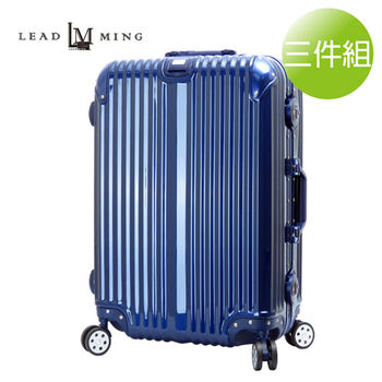 LEADMING- 登峰造極20+24+29吋三件組輕彩框旅行箱-藍色