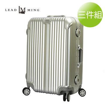 LEADMING- 登峰造極20+24+29吋三件組輕彩框旅行箱-銀色