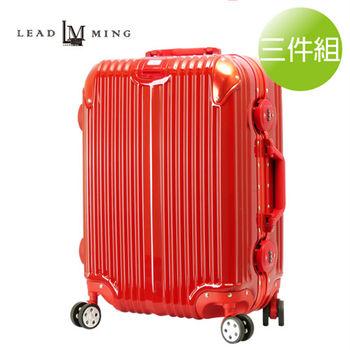 LEADMING- 登峰造極20+24+29吋三件組輕彩框旅行箱-紅色