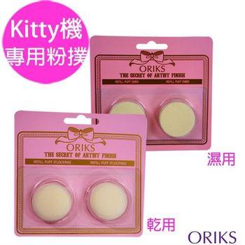 【ORIKS】電動彩妝師組粉撲替換包(Kitty機專用)