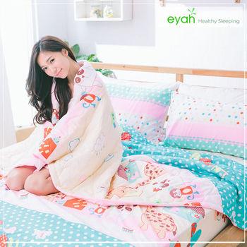 【eyah】頂級極細柔絲綿雙人床包涼被4件組-歡樂日記