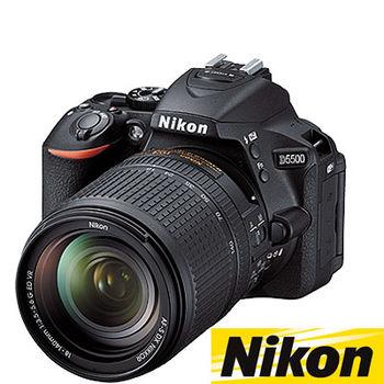 【64G組】【Nikon】D5500+18-140mm 望遠變焦組 (公司貨)