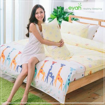 【eyah】頂級極細柔絲綿雙人床包枕套3件組-快樂長頸鹿