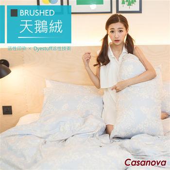 Casanova《小時光》天鵝絨雙人四件式被套床包組