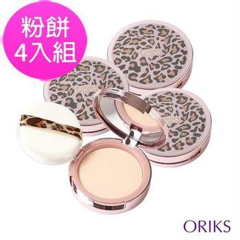 【ORIKS】時尚魅惑豹紋粉餅搶購組(4件式)