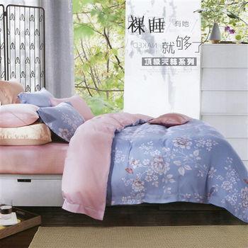 【Love City寢城之戀】頂級TENCEL天絲涼被床包組【沫若】雙人加大四件式(6x6.2尺)