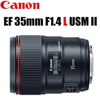 CANON EF 35mm F1.4 L U II 大光圈廣角鏡頭 (公司貨)