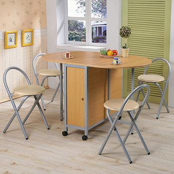 《CB》橢圓折疊多用途蝴蝶桌椅組(一桌四椅)