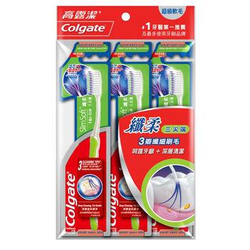 高露潔纖柔三尖端牙刷3入*3組