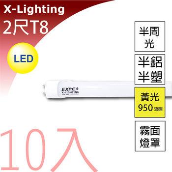 LED T8 10W 2尺 燈管 霧面 (黃光) 10入 EXPC X-LIGHTING