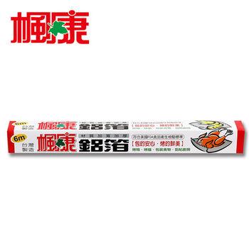 楓康 家用鋁箔紙 加寬加厚 (45cmX6m)