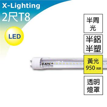 LED T8 10W 2尺 燈管 透明 (黃光) 10入 EXPC X-LIGHTING