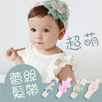 【買一送一】韓國寶寶新款蕾絲花朵兒童髮帶