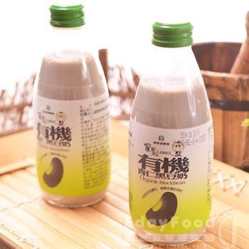 【羅東農會】羅董有機青仁黑豆奶 24瓶 (245ml/瓶)