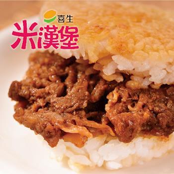 【喜生】沙茶牛肉米漢堡 8盒 (3個/盒)