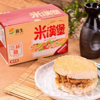 【喜生】米漢堡任選組 4盒 (3個/盒)