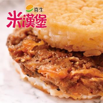 【喜生】黑胡椒豬肉米漢堡 4盒 (3個/盒)
