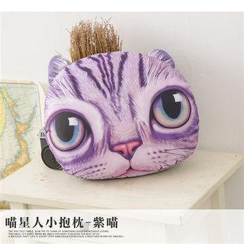 喵星人小抱枕-紫喵