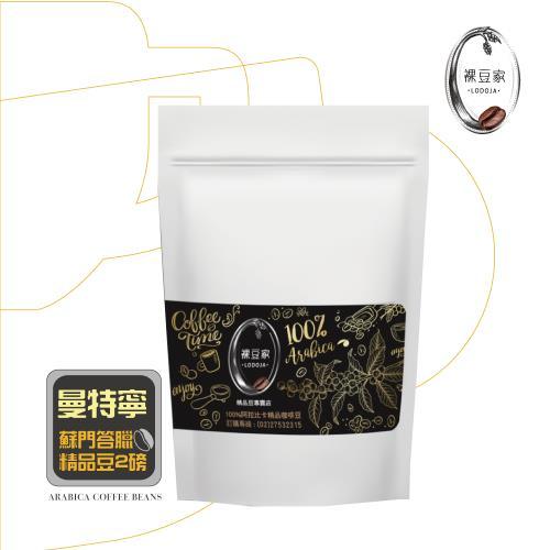 【LODOJA裸豆家】黃金曼特寧精品咖啡豆(2磅/908g)