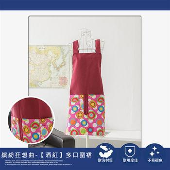 繽紛狂想曲-【酒紅】多口袋圍裙
