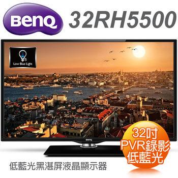 BenQ 32吋 低藍光黑湛屏液晶顯示器+視訊盒(32RH5500)