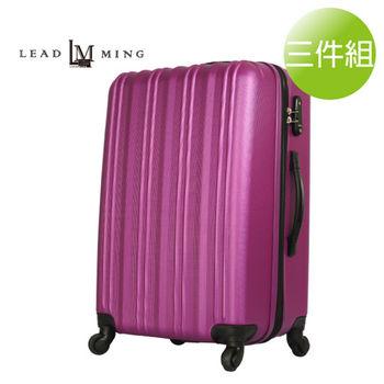 LEADMING-移動線條耐摔防刮 20+24+28吋 三件組行李箱-紫色