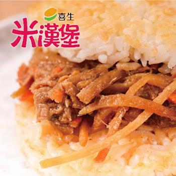【喜生】牛蒡雞肉米漢堡 2盒 (3個/盒)