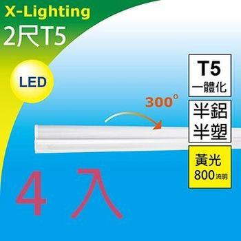 LED T5 2尺 8W (黃光) 4入 燈管 串接型 層板燈 EXPC X-LIGHTING