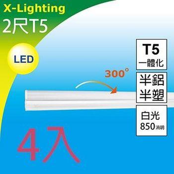 LED T5 2尺 8W (白光) 4入 燈管 串接型 層板燈 EXPC X-LIGHTING