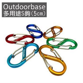 【Outdoorbase】多用途鋁合金S勾(5cm)-隨機6入露營S扣.掛繩S勾.輕便S勾.