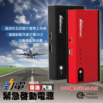 【安伯特】勁電豪華版 柴汽油車通用緊急啟動電源 800A 反接保護 過電壓保護 操作無火花(贈)USB 一對三充電轉接線+反折傘