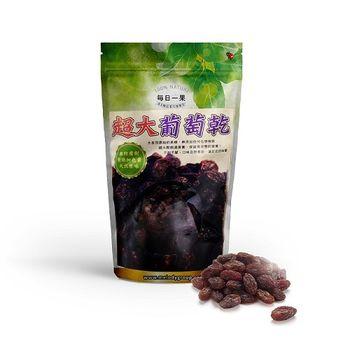 【 每日一果】超大葡萄乾-165g