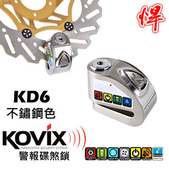 台灣【悍將】德國鎖心『KOVIX KD6 不鏽鋼』警報碟煞鎖/重機族最愛/送【收納袋】6mm鎖心