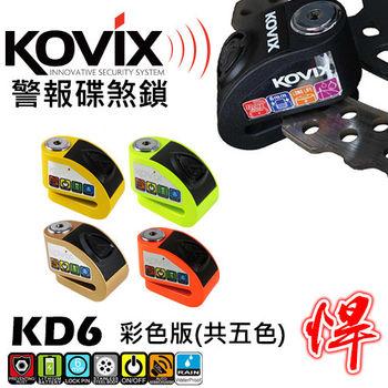 台灣【悍將】德國鎖心『KOVIX KD6 彩色版』警報碟煞鎖/重機族最愛/送【收納袋】6mm鎖心