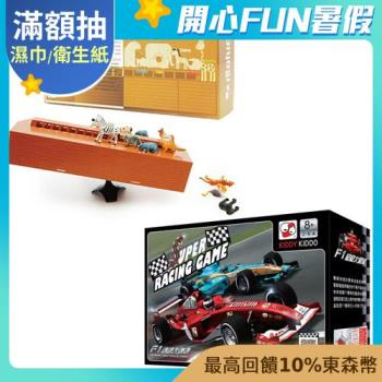 【Kiddy Kiddo 親子桌遊】諾亞方舟+1級方程式賽車 GT0008200+GT0008400