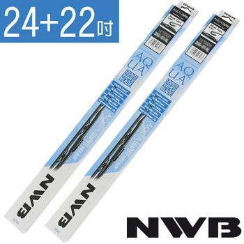 日本NWB AQUA/硬骨雨刷 24+22吋