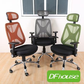 《DFhouse》蜜拉芙人體工學辦公椅(全配) - 6色可選